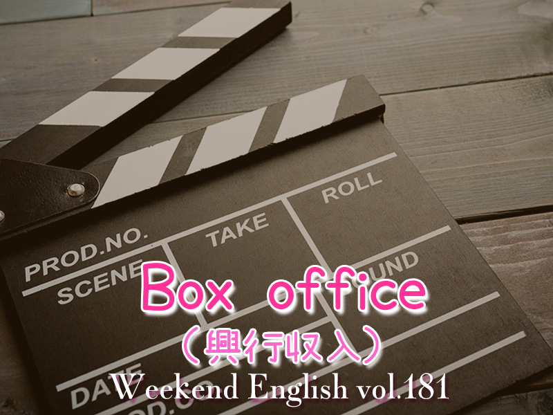 週末英語(weekend english)興行収入(box office)