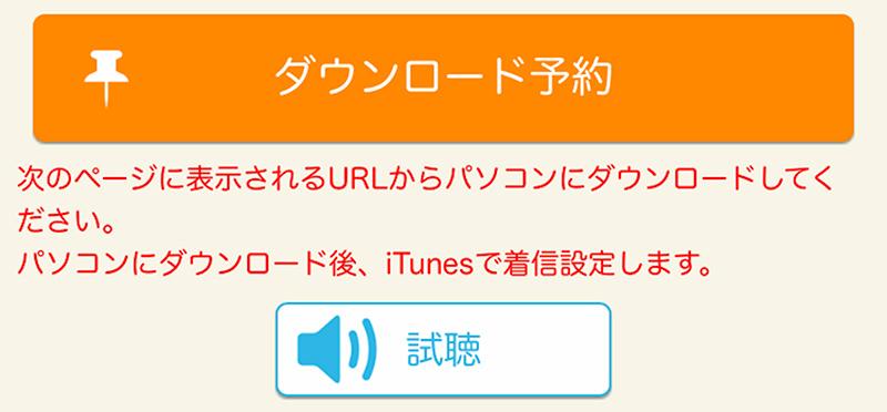 iphone着信音オルゴール