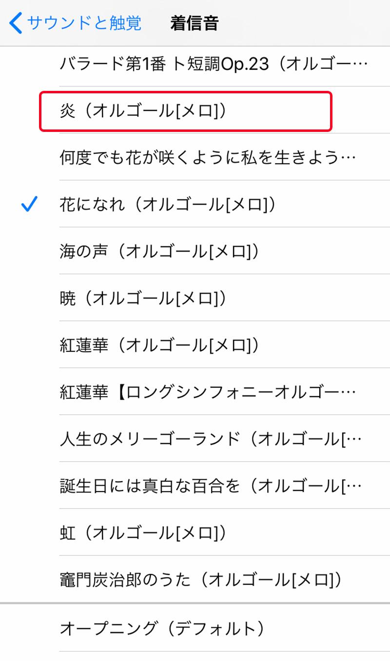 iphone着信音