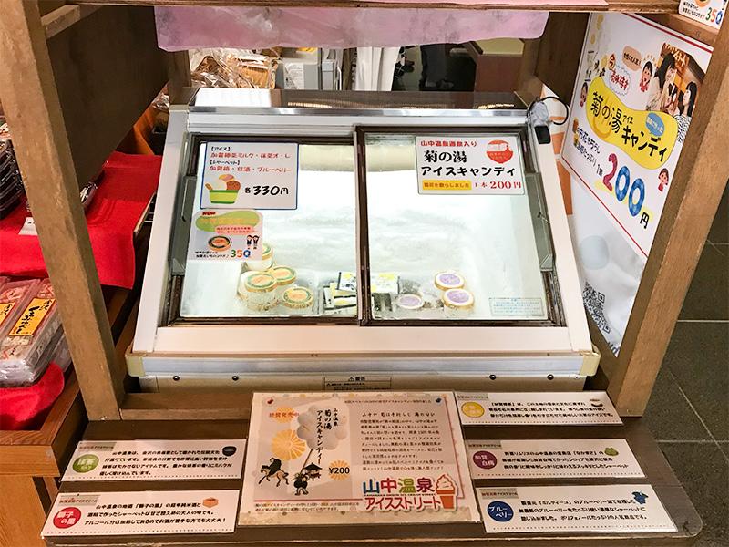 山中温泉菊の湯アイスキャンディ