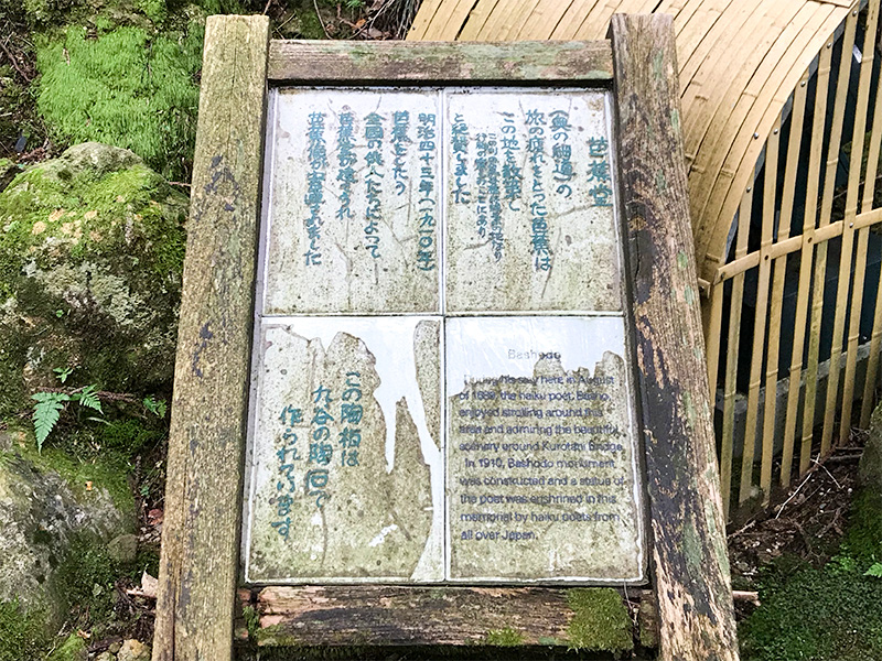 山中温泉芭蕉堂