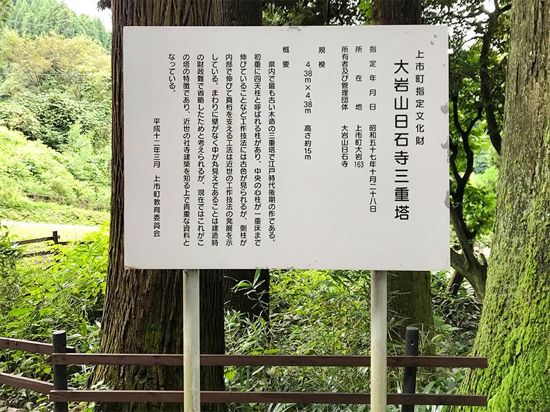 大岩山日石寺三重塔