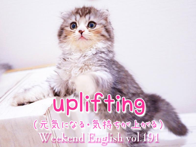 週末英語(weekend english)uplifting(元気になる・気持ちが上がる)