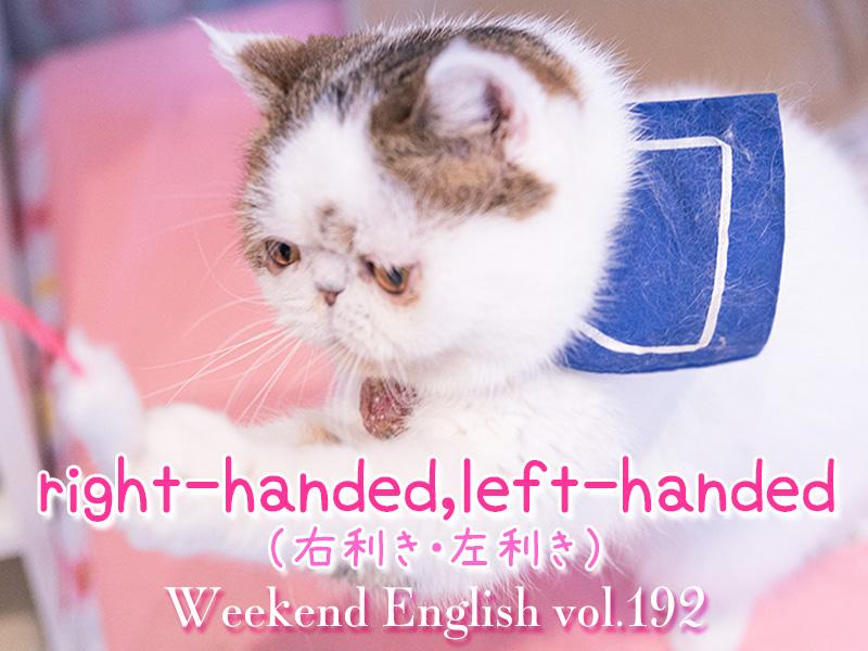 週末英語(weekend english)右利き左利き(right-handed,left-handed)
