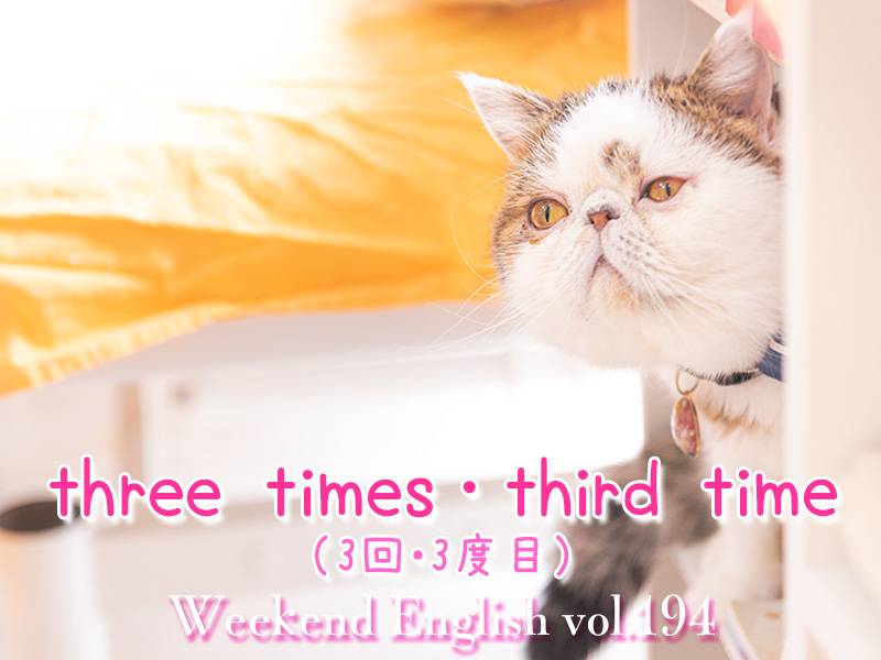 週末英語(weekend english)「three times(3回)」と「third time(3度目)」