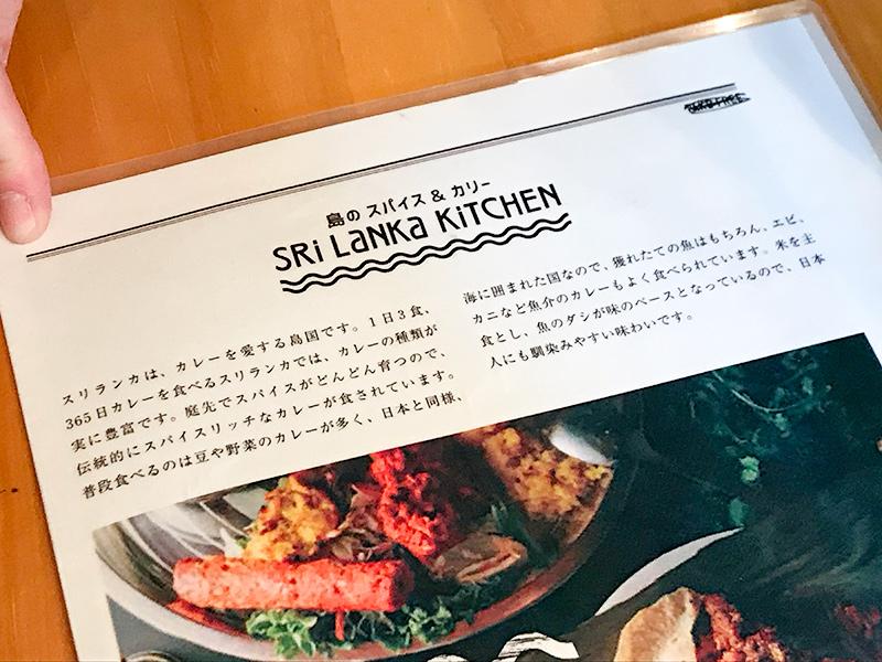 スリランカキッチン(SRi LaNKa KiTCHEN)