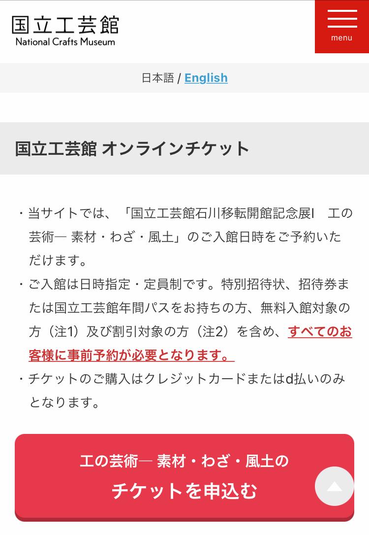 金沢国立工芸館オンラインチケット