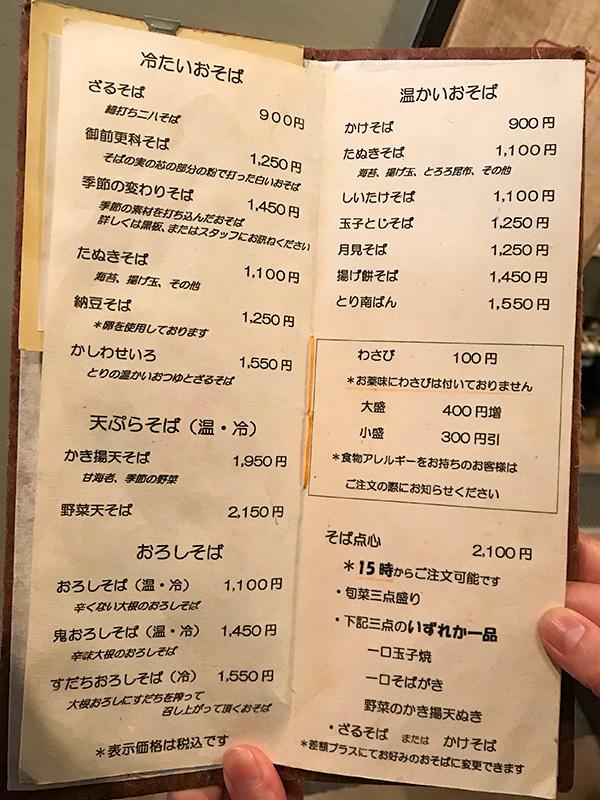 金沢そば・更科藤井