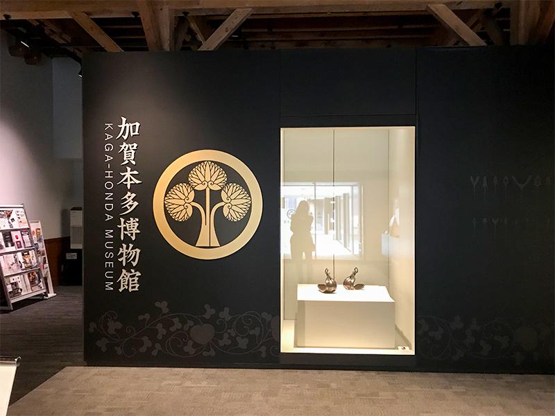 いしかわ赤レンガミュージアム(加賀本多博物館)