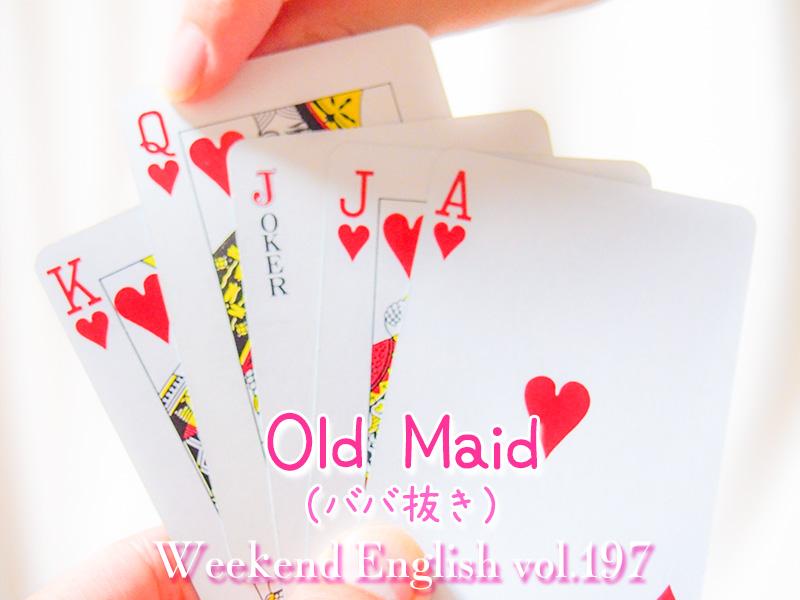 週末英語(weekend english)ババ抜き(Old Maid)