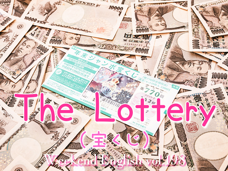 週末英語(weekend english)宝くじ(The Lottery)