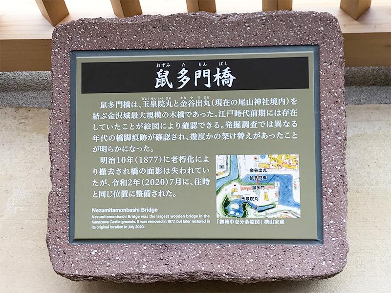 金沢城・鼠多門
