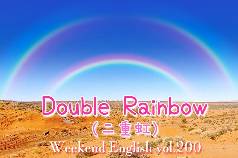 週末英語(weekend english)二重虹(double rainbow)