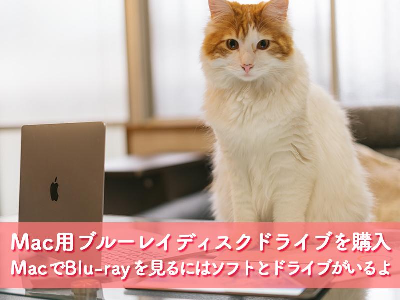 Mac用ブルーレイディスクドライブ