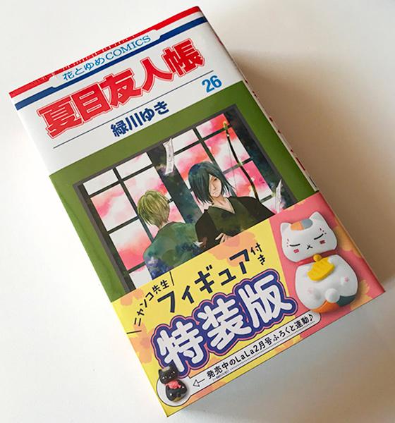 夏目友人帳ニャンコ先生