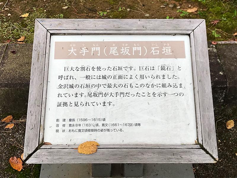 金沢城公園・大手門