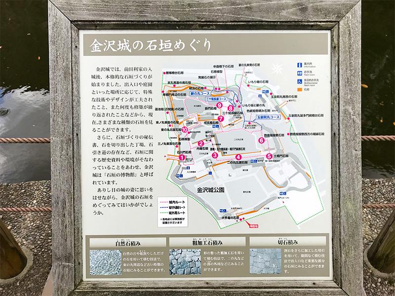 金沢城公園・石垣巡り