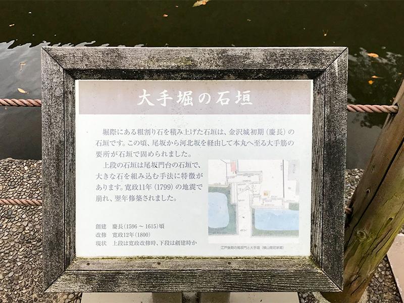 金沢城公園・大手堀