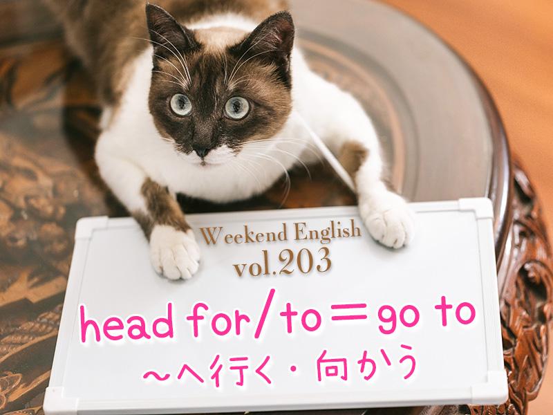 週末英語(weekend english) head to/for(へ行く・進む)