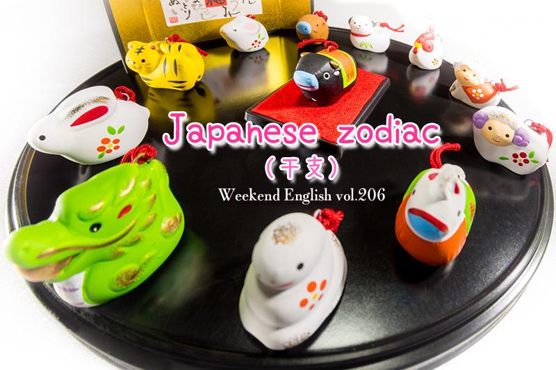 週末英語(weekend english)干支(japanese zodiac)