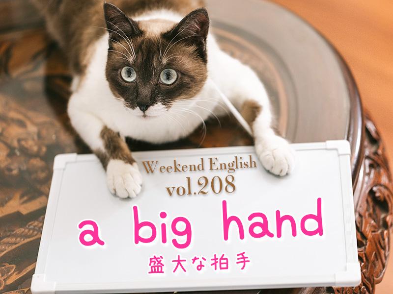 週末英語(weekend english)盛大な拍手(a big hand)