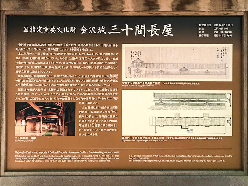 金沢城三十間長屋