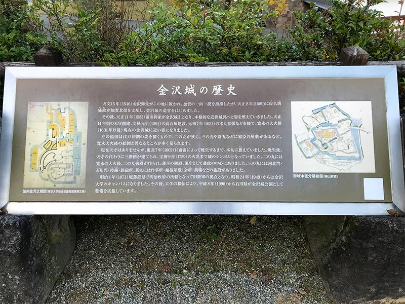 金沢城戌亥櫓