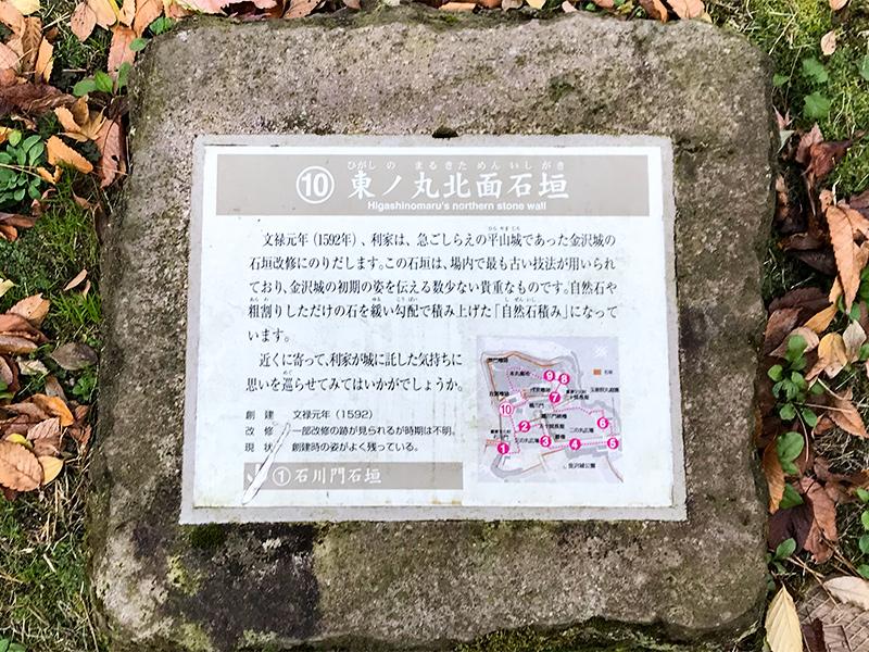 金沢城東の丸北面石垣