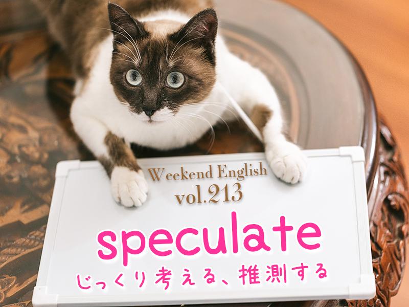 週末英語(weekend english)speculateはじっくり考える・推測する