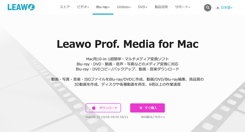 Leawo Prof. Media(Blu-ray、DVD動画変換複製)