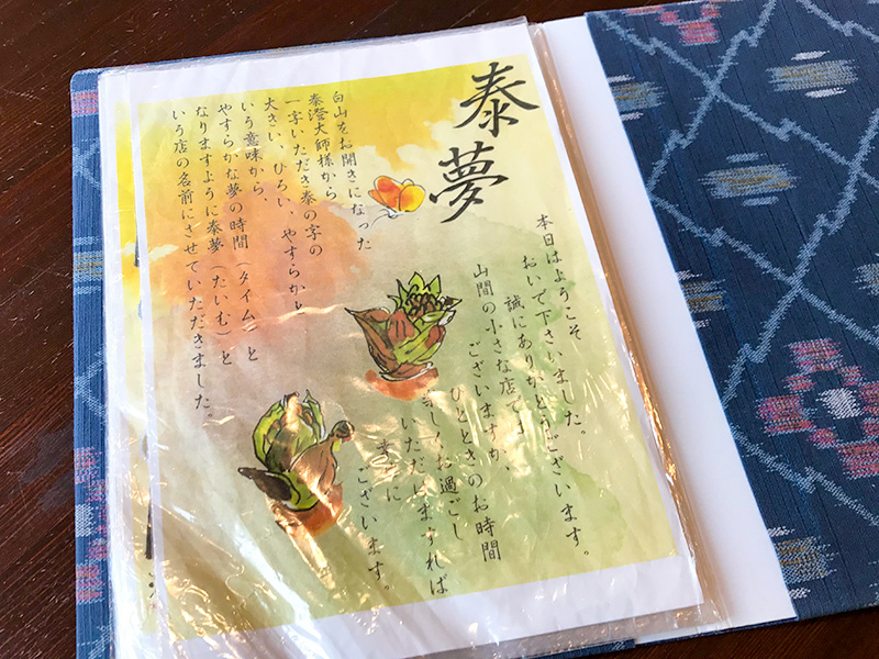 鶴来カフェ泰夢(たいむ)