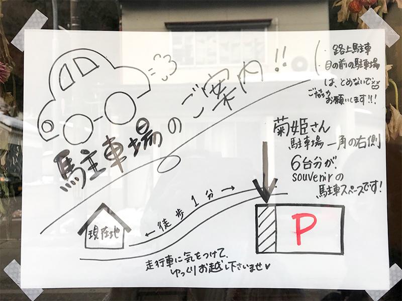 白山市鶴来「お菓子と珈琲 Souvenir (スーヴニール)」