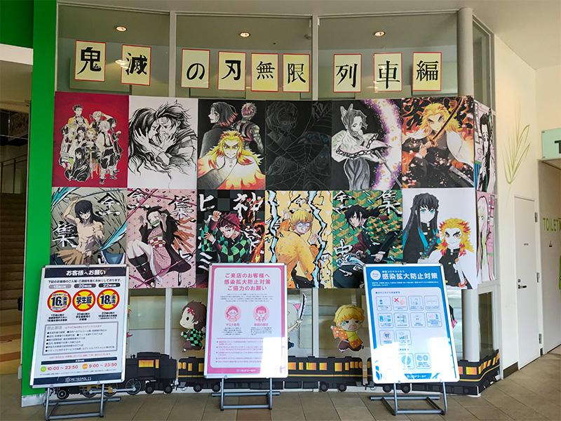 金沢コロナシネマワールド4DX『劇場版鬼滅の刃無限列車編』