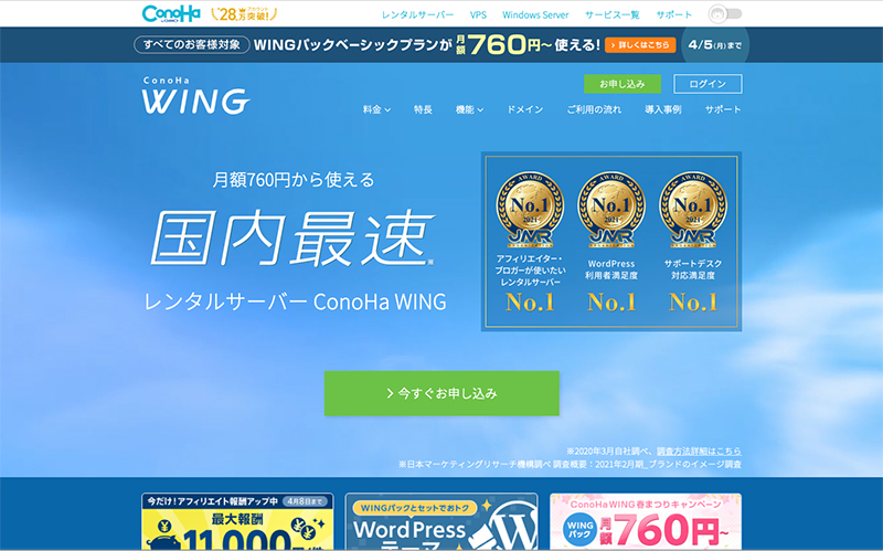 20210108-conohawing-6