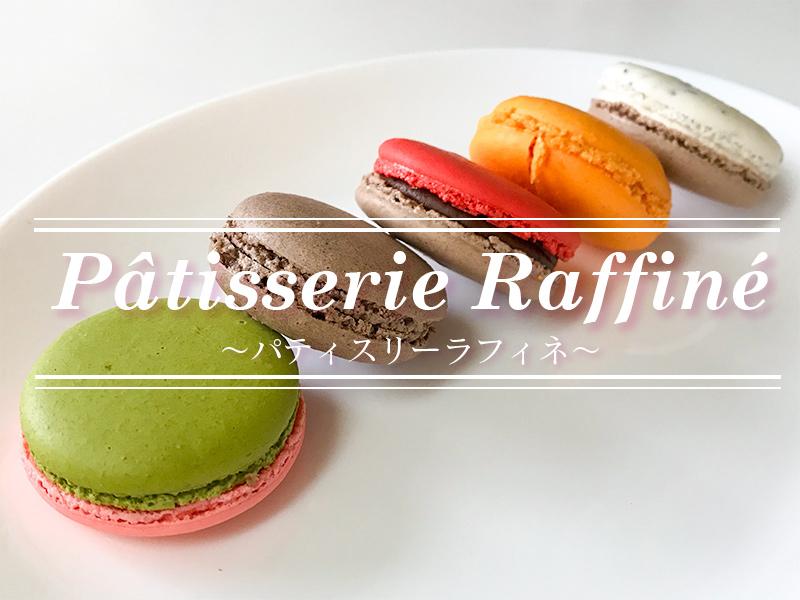 金沢 Patisserie Raffine(パティスリー・ラフィネ)