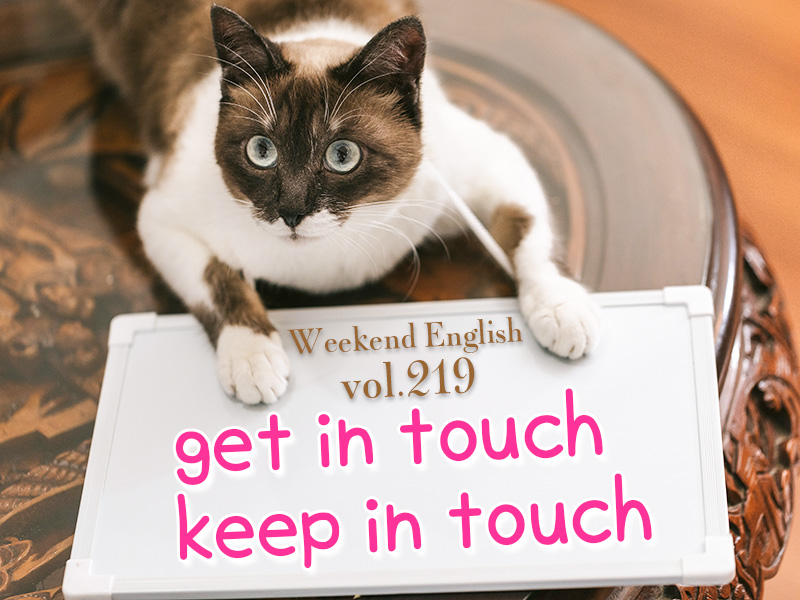 get in touch with (と連絡をとる)keep in touch with (と連絡を取り合う)