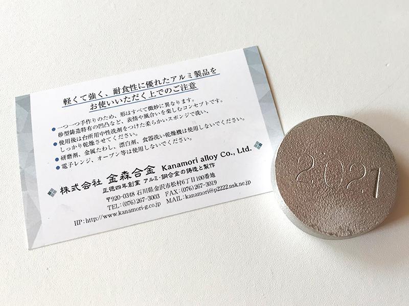 アルミ鋳物刻印ワークショップ