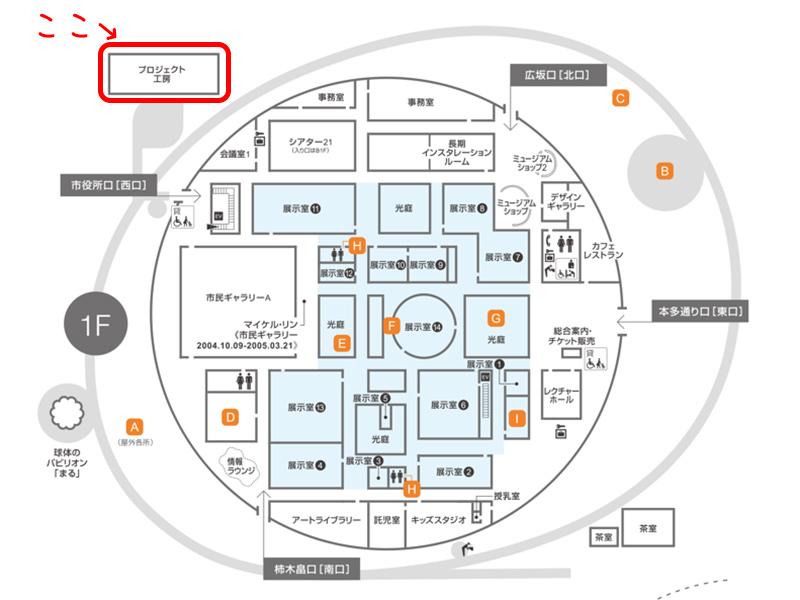金沢21世紀美術館プロジェクト工房