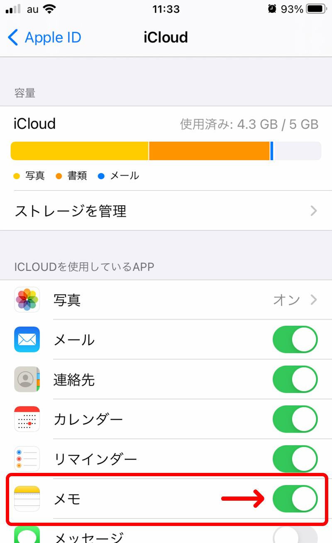mac/iphone/ipadでメモを同期する