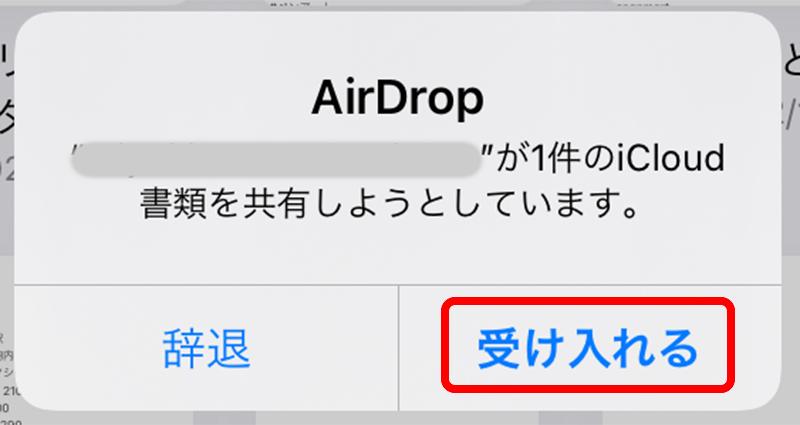 異なるApple IDでメモを共有(mac/iphone/ipad)