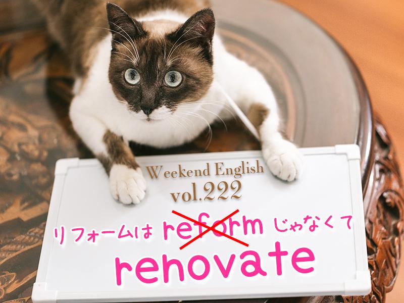 週末英語(weekend english)英語で家のリフォームは「reform」じゃなくて「renovate」