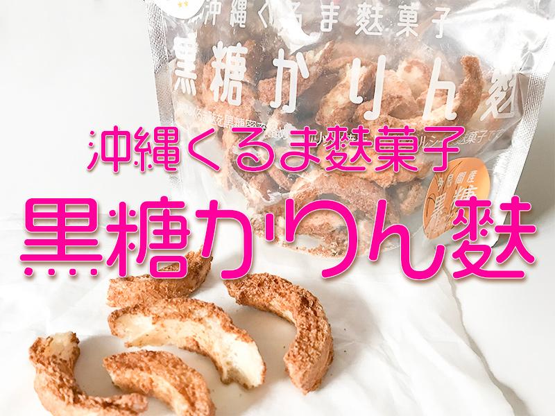 沖縄くるま麩使用麩菓子「黒糖かりん麩」