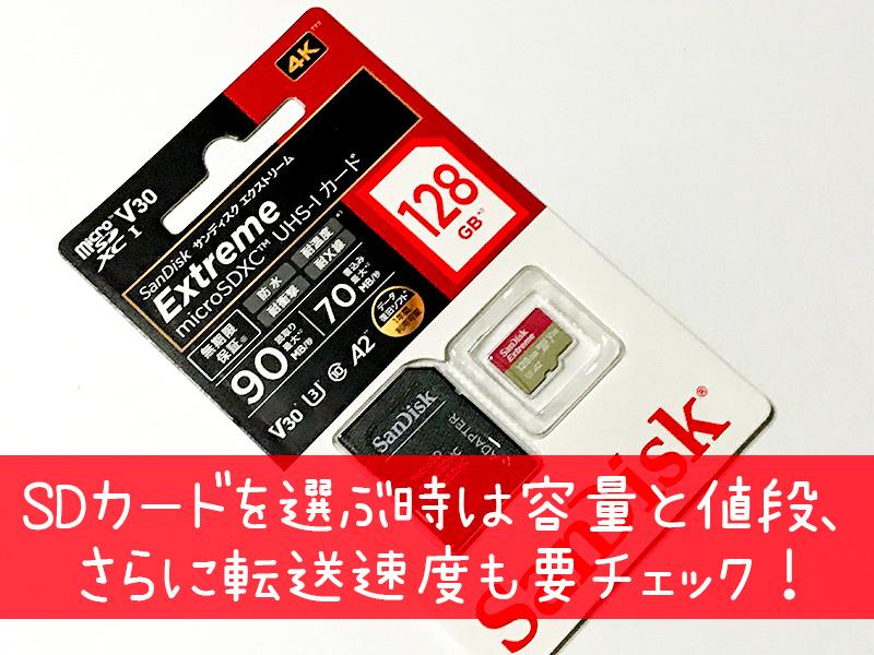 SDカードを選ぶときは容量と値段だけじゃなくて転送速度も要チェック!
