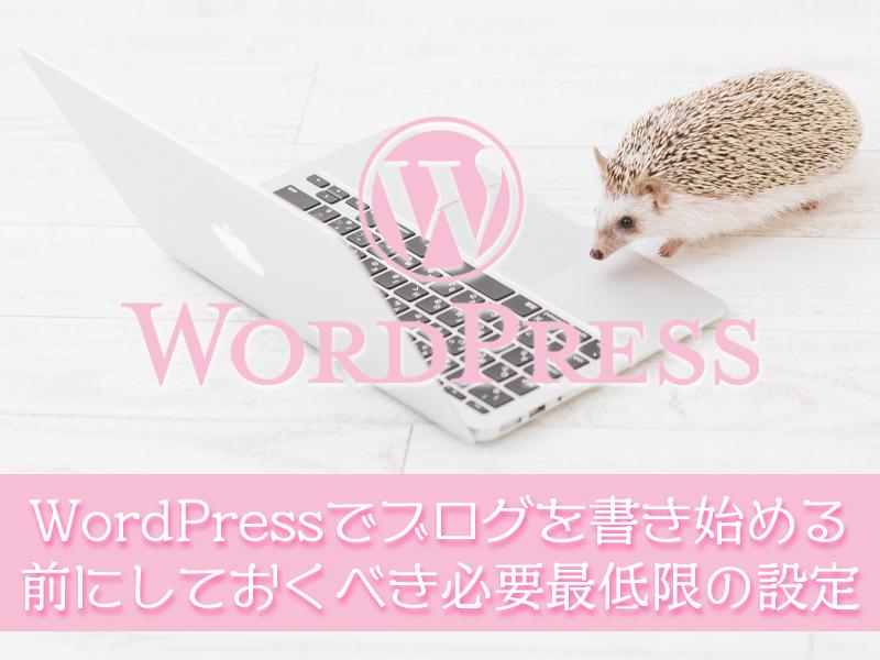 WordPressでブログを開設したらブログを書く前にしておくべき必要最低限の設定
