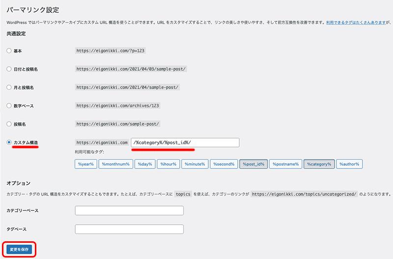 WordPress(ワードプレス)初期設定