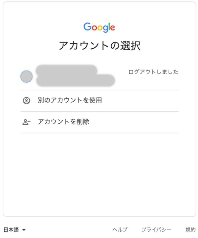 Google(グーグル)アカウント作成