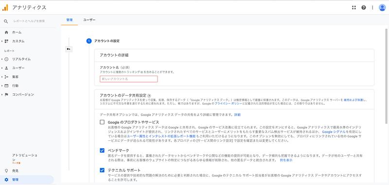 グーグルアナリティクスアカウント作成