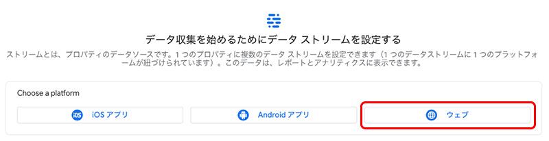 Google(グーグル)アナリティクス設定