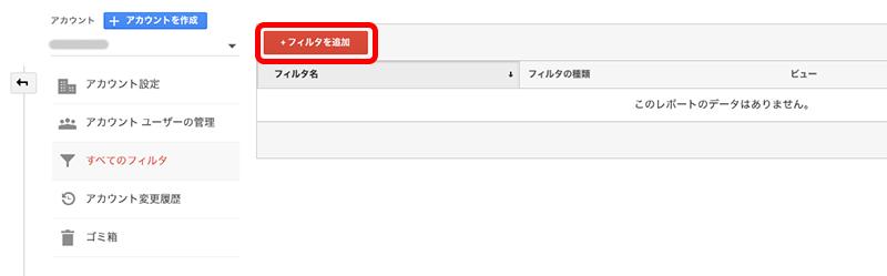 Googleアナリティクス・IP除外設定