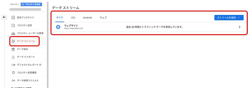 GoogleアナリティクスでIP除外設定(GA4)